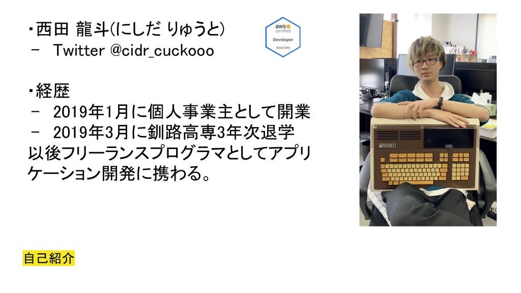 自己紹介   ・西田 龍斗(にしだ りゅうと) - Twitter @cidr_cuckoo...