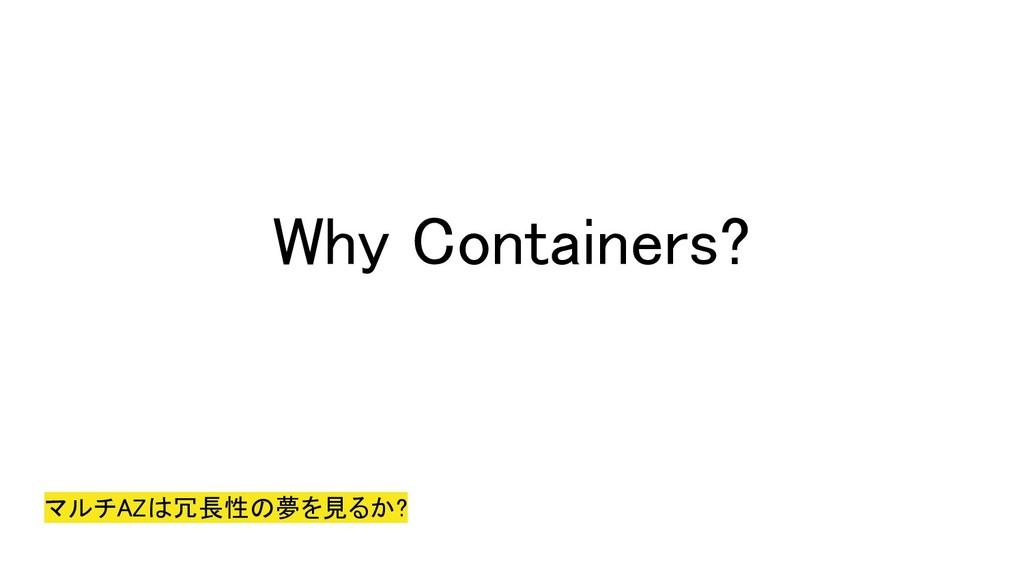 マルチAZは冗長性の夢を見るか?   Why Containers?