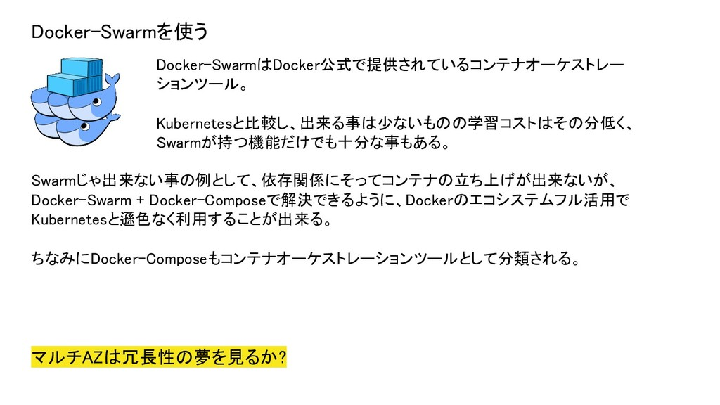 マルチAZは冗長性の夢を見るか?   Docker-Swarmを使う Swarmじゃ出来な...