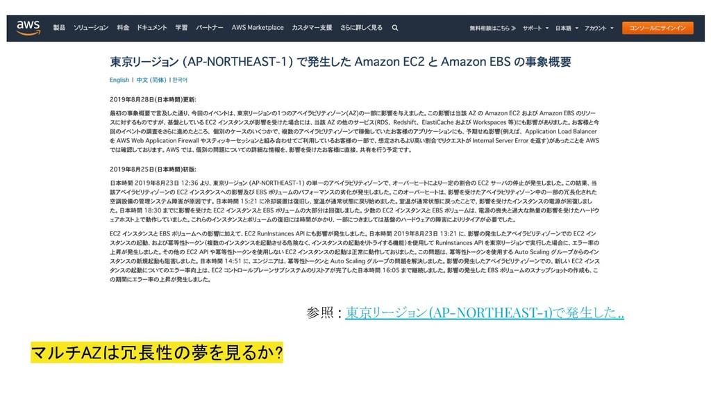 マルチAZは冗長性の夢を見るか?   参照 : 東京リージョン(AP-NORTHEAST-1)...