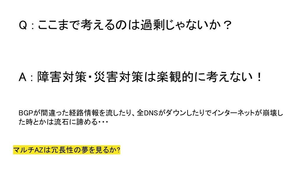 マルチAZは冗長性の夢を見るか?   Q : ここまで考えるのは過剰じゃないか?  A ...