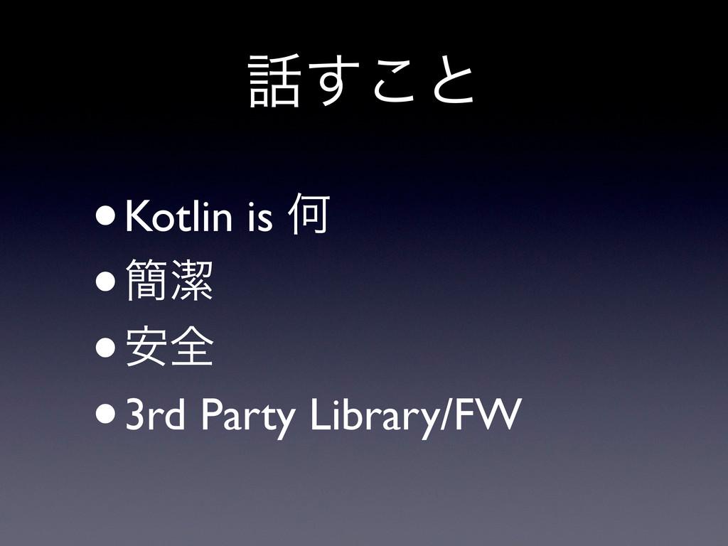 ͢͜ͱ •Kotlin is Կ •؆ܿ •҆શ •3rd Party Library/FW
