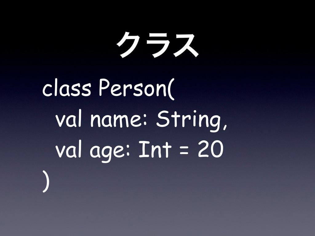 Ϋϥε class Person( val name: String, val age: In...