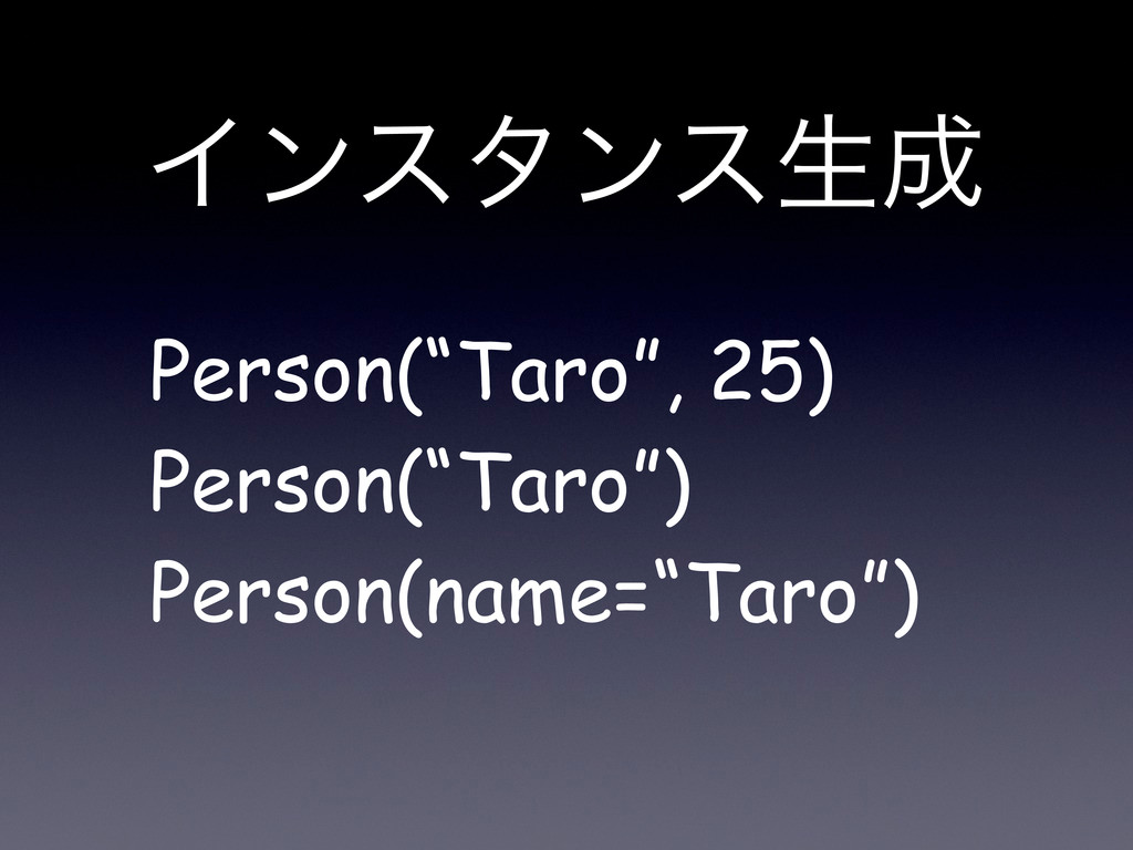 """Πϯελϯεੜ Person(""""Taro"""", 25) Person(""""Taro"""") Pers..."""