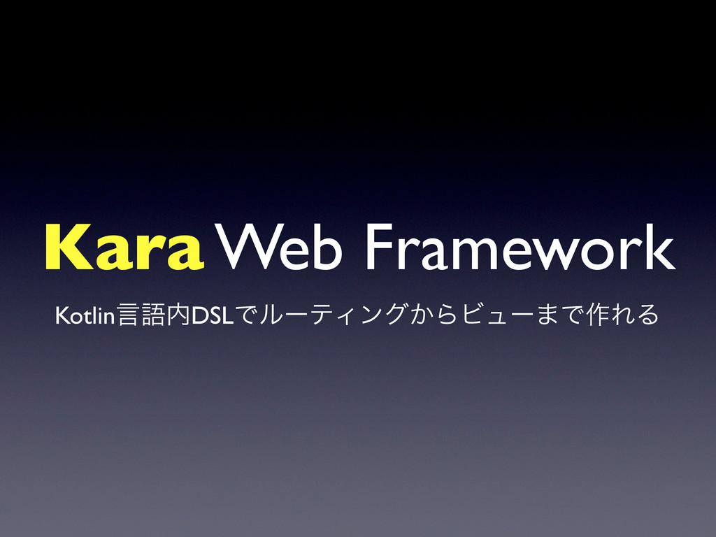 Kara Web Framework KotlinݴޠDSLͰϧʔςΟϯά͔ΒϏϡʔ·Ͱ࡞ΕΔ