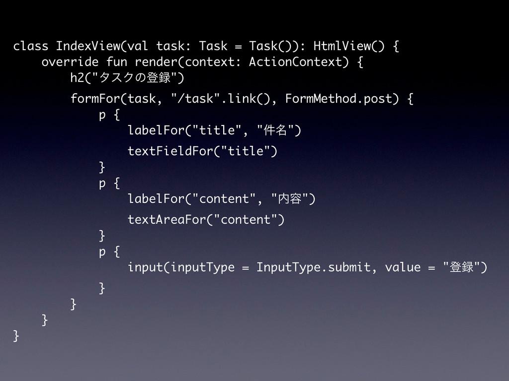 class IndexView(val task: Task = Task()): HtmlV...