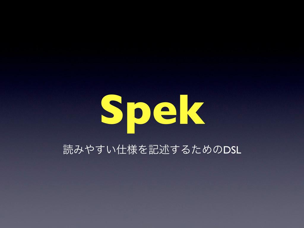 Spek ಡΈ͍༷͢Λهड़͢ΔͨΊͷDSL