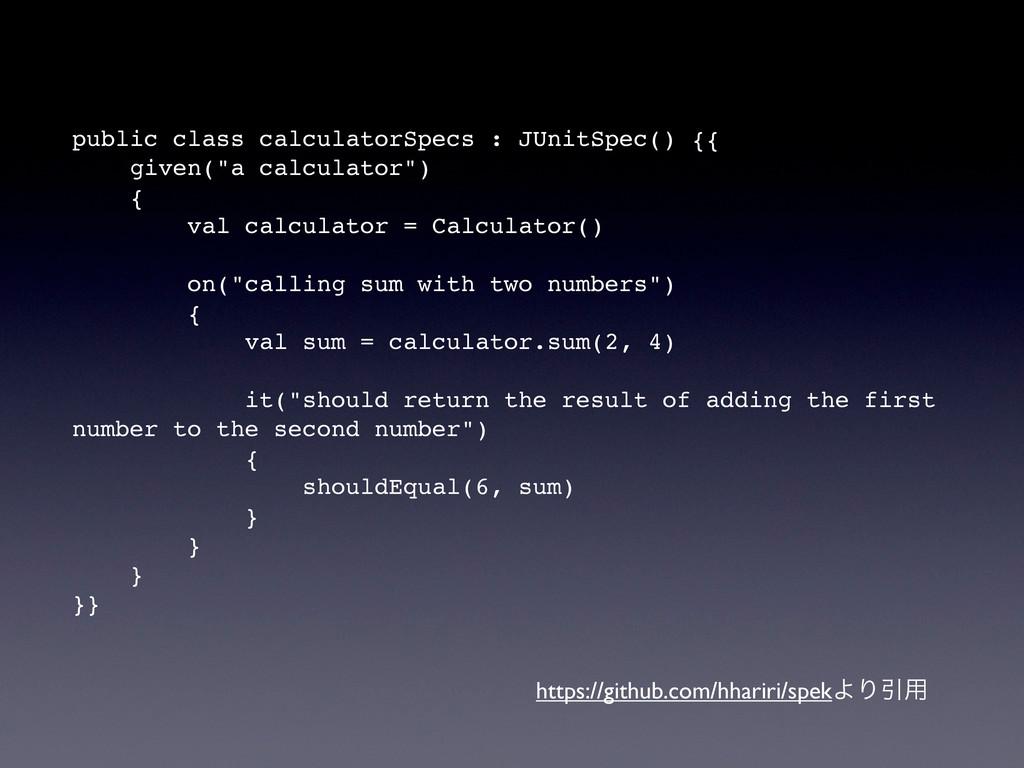public class calculatorSpecs : JUnitSpec() {{ g...