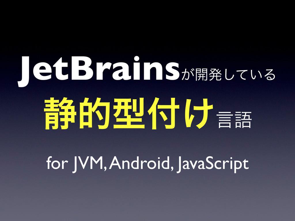 JetBrains͕։ൃ͍ͯ͠Δ ੩తܕ͚ݴޠ for JVM, Android, Java...