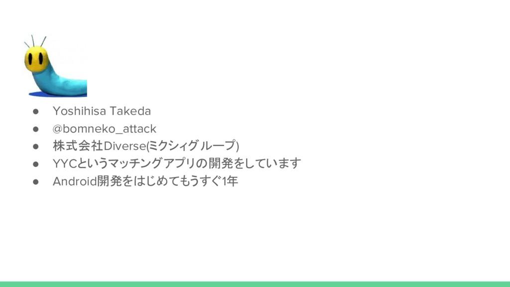 ● Yoshihisa Takeda ● @bomneko_attack ● 株式会社Dive...