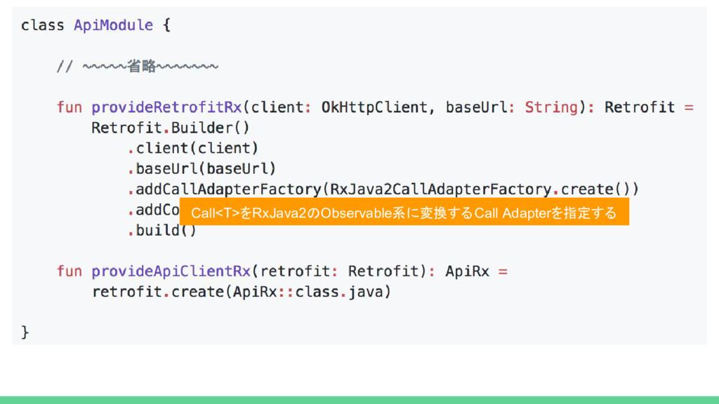 Call<T>をRxJava2のObservable系に変換するCall Adapterを指定...