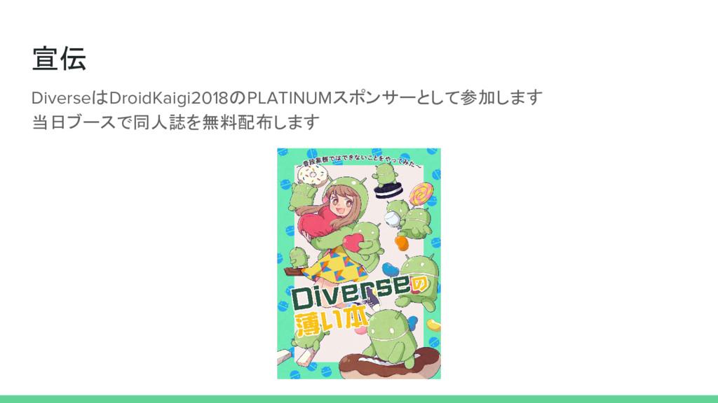 宣伝 DiverseはDroidKaigi2018のPLATINUMスポンサーとして参加します...