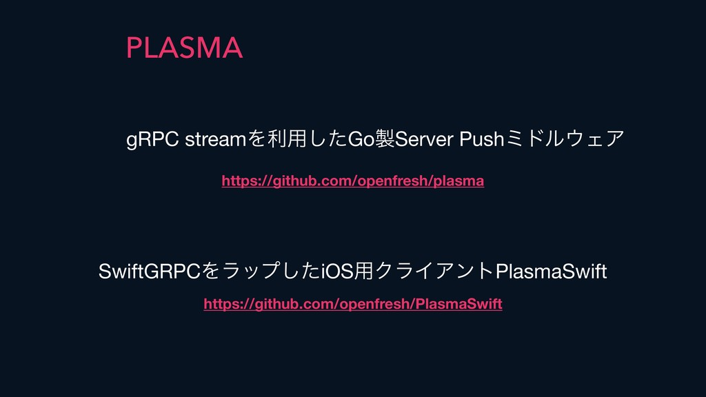 PLASMA gRPC streamΛར༻ͨ͠GoServer PushϛυϧΣΞ Swi...