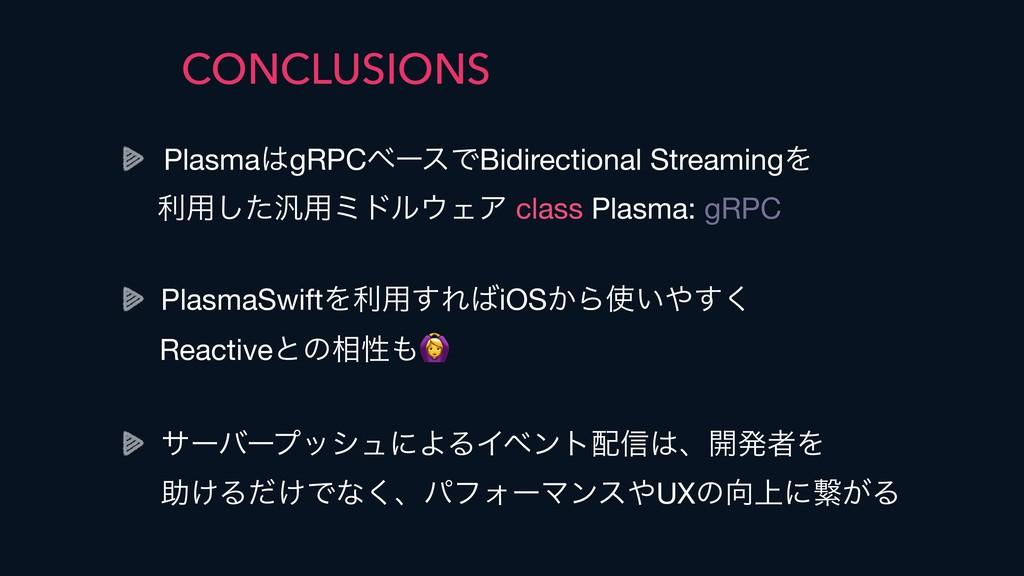 CONCLUSIONS PlasmagRPCϕʔεͰBidirectional Stream...