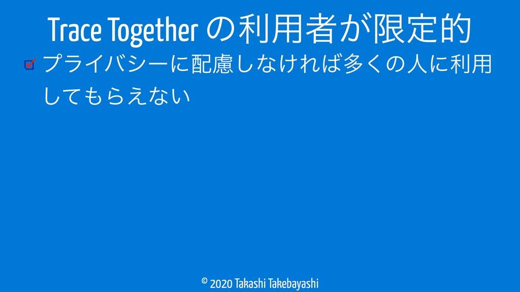 © 2020 Takashi Takebayashi ϓϥΠόγʔʹྀ͠ͳ͚Εଟ͘ͷਓʹར...