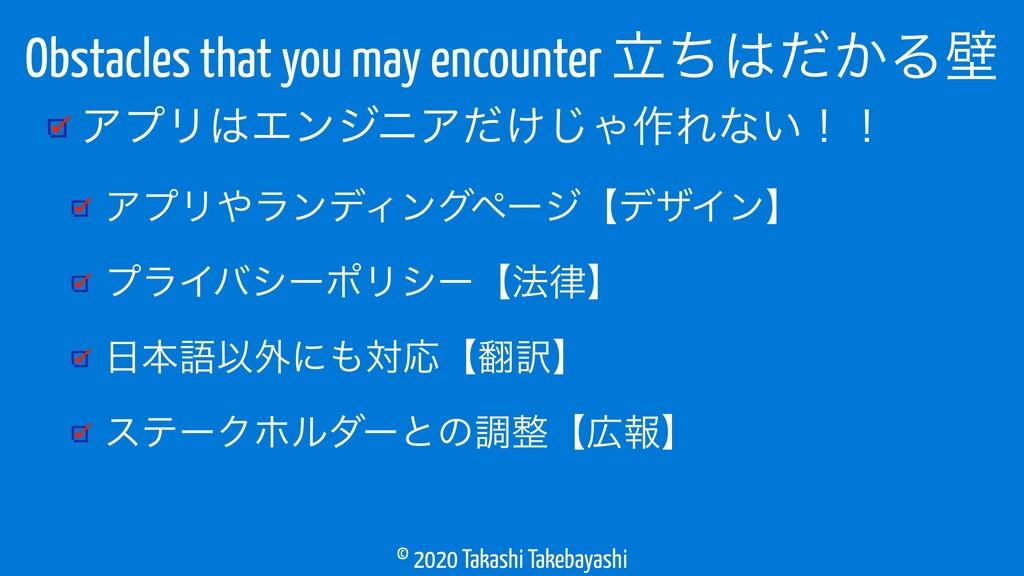 © 2020 Takashi Takebayashi ΞϓϦΤϯδχΞ͚ͩ͡Ό࡞Εͳ͍ʂʂ ...
