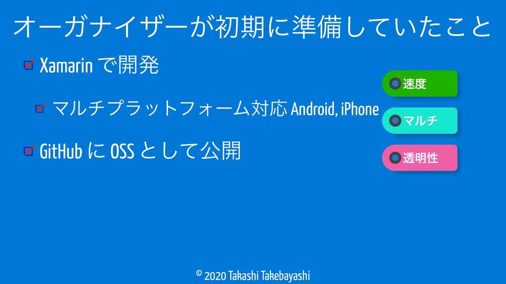 © 2020 Takashi Takebayashi Xamarin Ͱ։ൃ Ϛϧνϓϥοτϑ...
