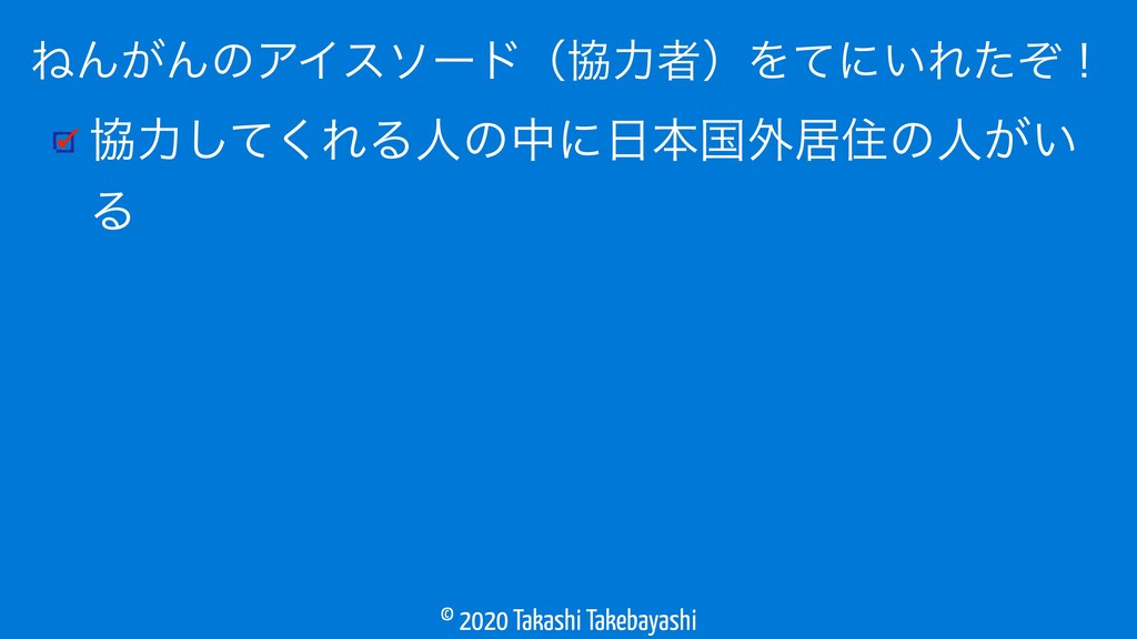 © 2020 Takashi Takebayashi ڠྗͯ͘͠ΕΔਓͷதʹຊࠃ֎ډॅͷਓ͕...