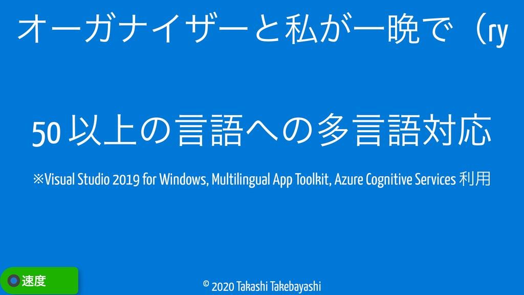 © 2020 Takashi Takebayashi ΦʔΨφΠβʔͱࢲ͕Ұ൩Ͱʢry  ...
