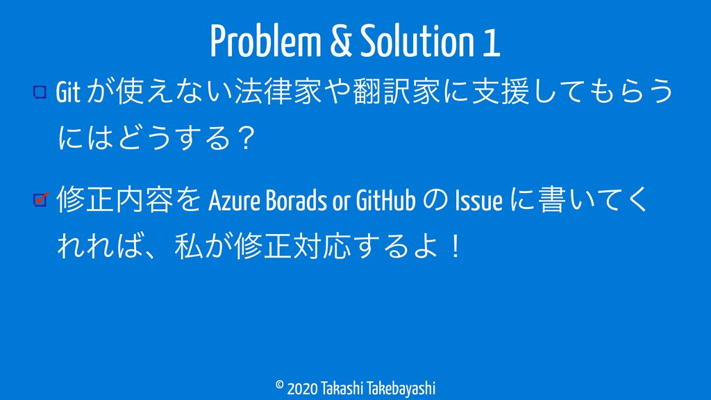 © 2020 Takashi Takebayashi Git ͕͑ͳ͍๏Ո༁Ոʹࢧԉ͠...