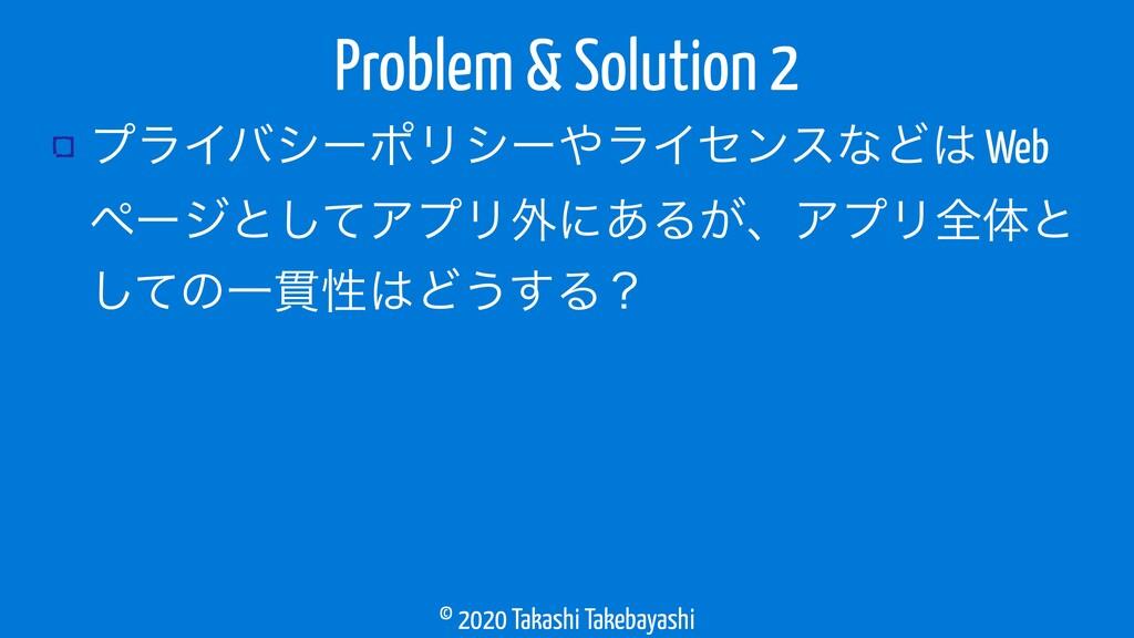 © 2020 Takashi Takebayashi ϓϥΠόγʔϙϦγʔϥΠηϯεͳͲ ...