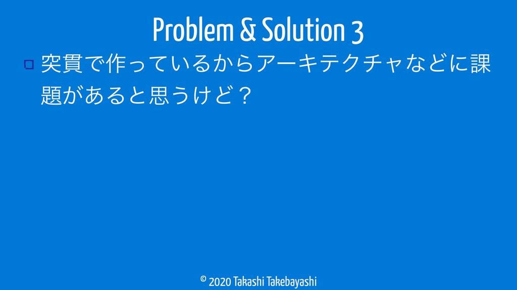 © 2020 Takashi Takebayashi ಥ؏Ͱ࡞͍ͬͯΔ͔ΒΞʔΩςΫνϟͳͲʹ...