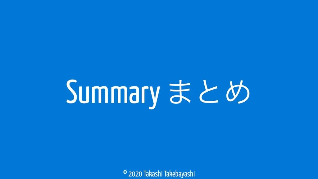 © 2020 Takashi Takebayashi Summary ·ͱΊ
