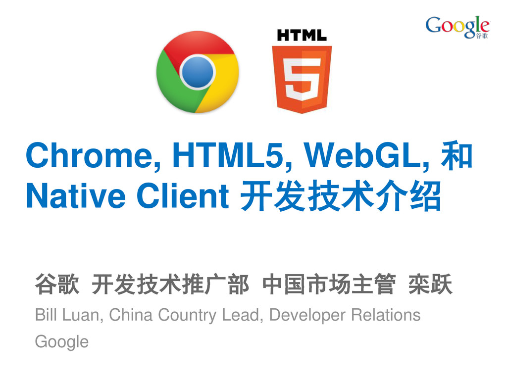 Chrome, HTML5, WebGL, 和 Native Client 开发技术介绍 谷歌...