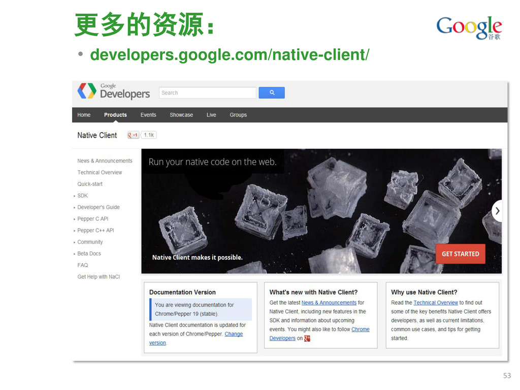 更多的资源: 53 • developers.google.com/native-client/