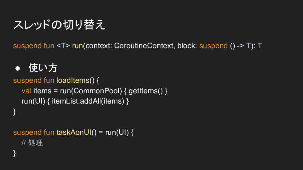 スレッドの切り替え suspend fun <T> run(context: Coroutin...