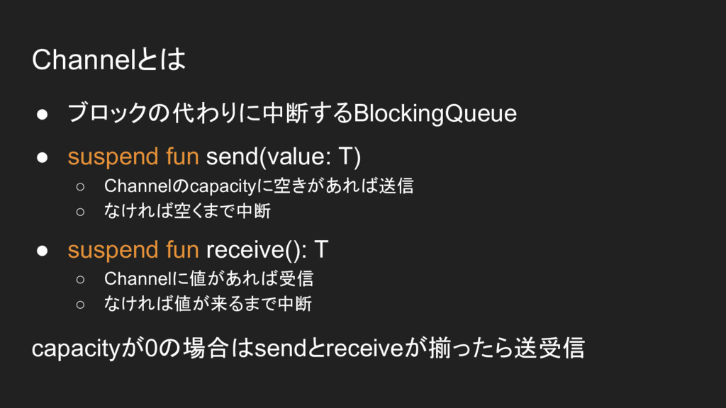 Channelとは ● ブロックの代わりに中断するBlockingQueue ● suspen...