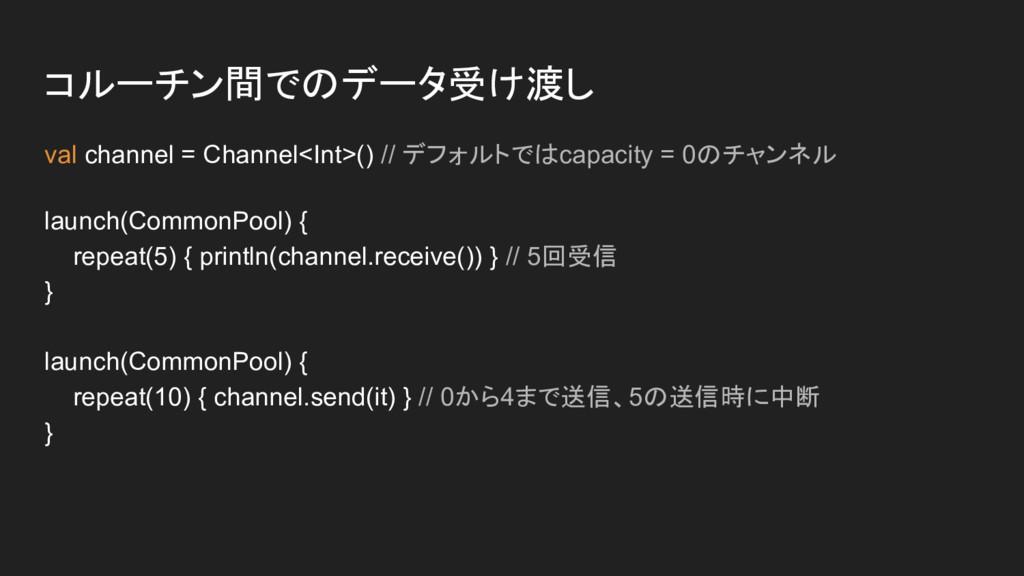 コルーチン間でのデータ受け渡し val channel = Channel<Int>() //...