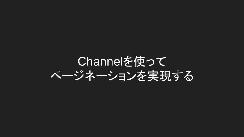 Channelを使って ページネーションを実現する