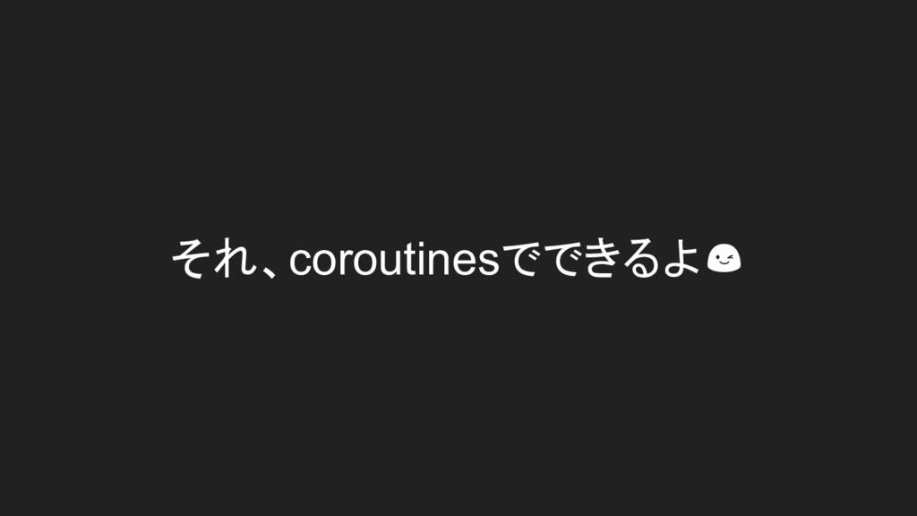 それ、coroutinesでできるよ