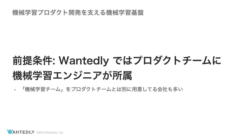 ©2018 Wantedly, Inc. ػցֶशϓϩμΫτ։ൃΛࢧ͑Δػցֶशج൫ લఏ݅...
