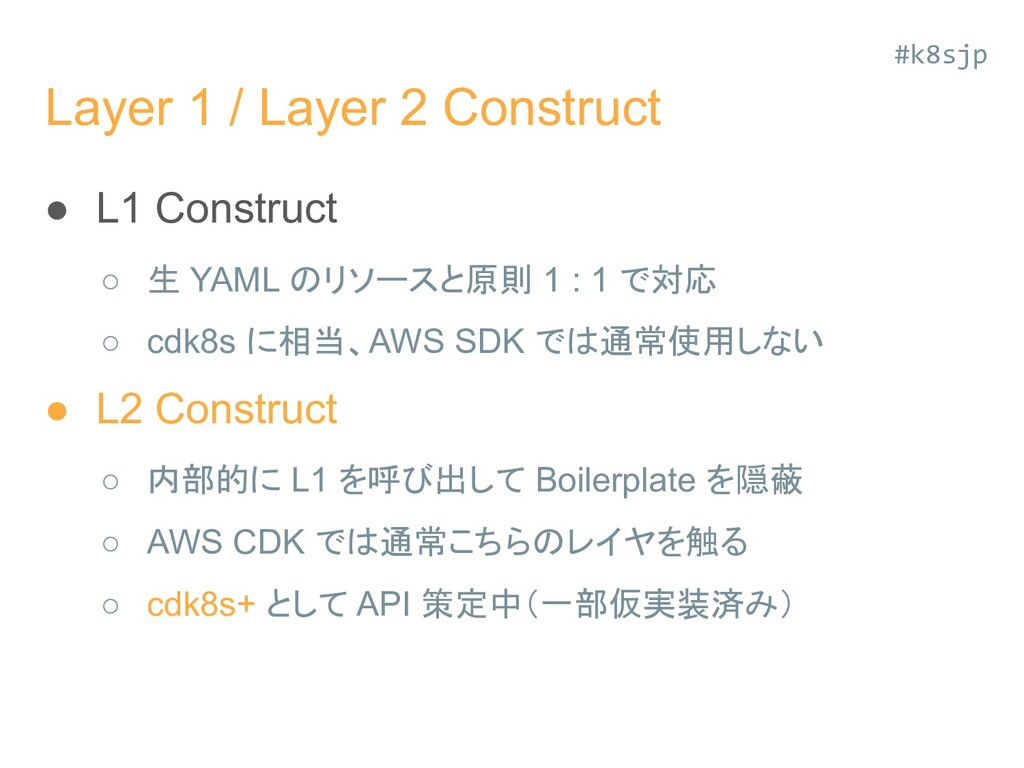 Layer 1 / Layer 2 Construct ● L1 Construct ○ 生 ...