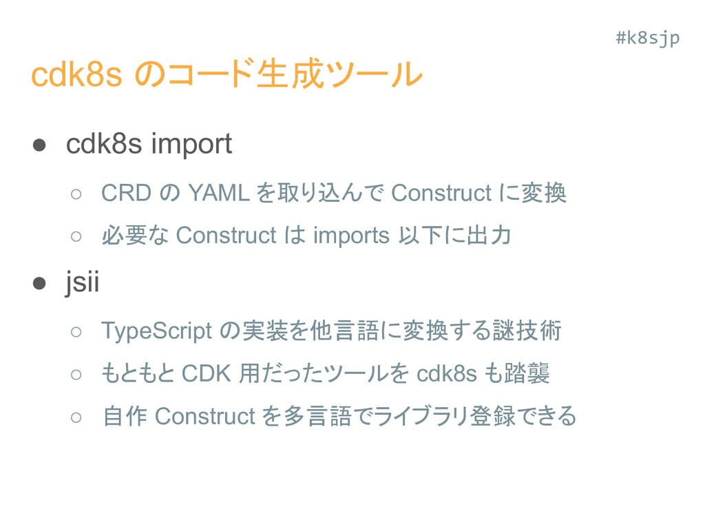 cdk8s のコード生成ツール ● cdk8s import ○ CRD の YAML を取り...