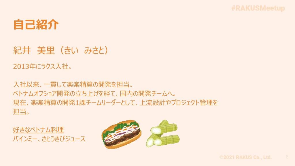 #RAKUSMeetup ©2021 RAKUS Co., Ltd. 自己紹介 紀井 美里(き...