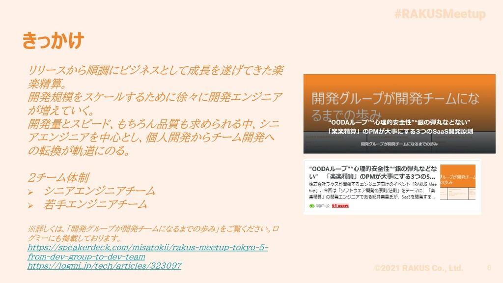 #RAKUSMeetup ©2021 RAKUS Co., Ltd. きっかけ リリースから順...