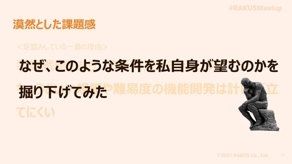 #RAKUSMeetup ©2021 RAKUS Co., Ltd. 漠然とした課題感 <足踏...