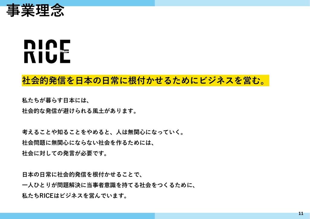 社会的発信を日本の日常に根付かせるためにビジネスを営む。 私たちが暮らす日本には、 社会的な発...