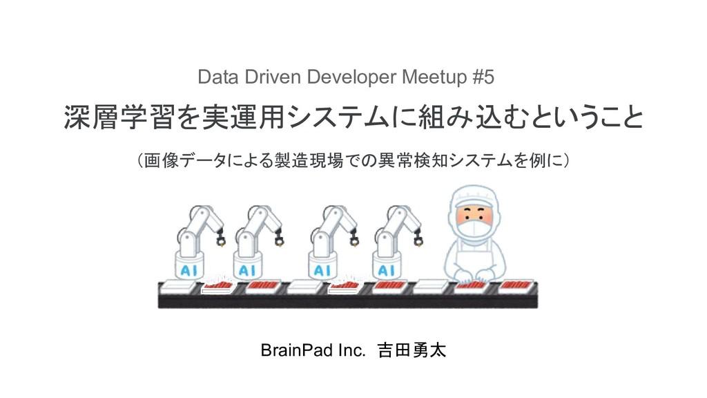 深層学習を実運用システムに組み込むということ (画像データによる製造現場での異常検知システムを...