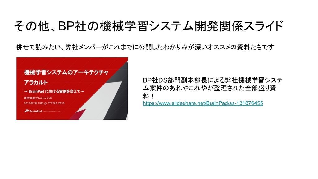 その他、BP社の機械学習システム開発関係スライド 併せて読みたい、弊社メンバーがこれまでに公開...