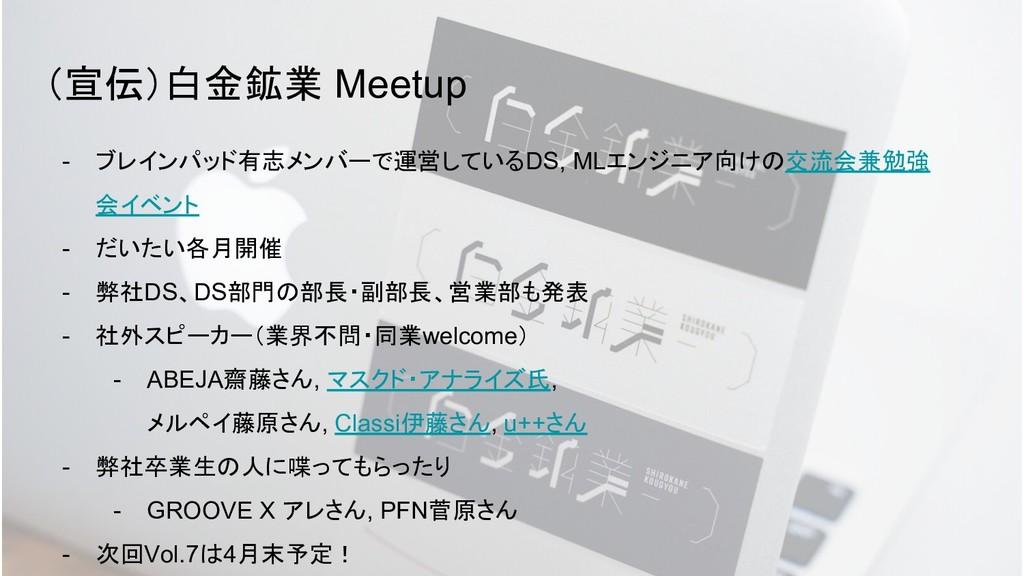 (宣伝)白金鉱業 Meetup - ブレインパッド有志メンバーで運営しているDS, MLエンジ...