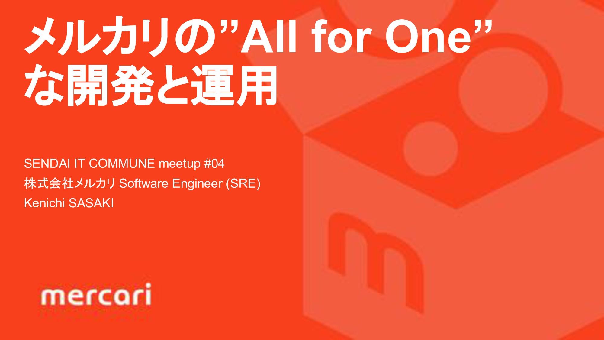 SENDAI IT COMMUNE meetup #04 株式会社メルカリ Software ...