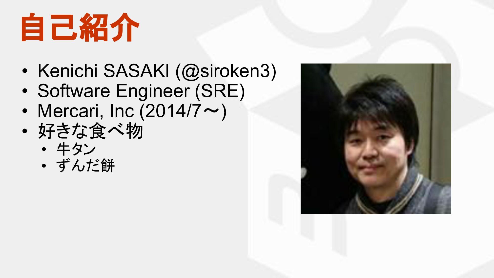 自己紹介 • Kenichi SASAKI (@siroken3) • Software En...