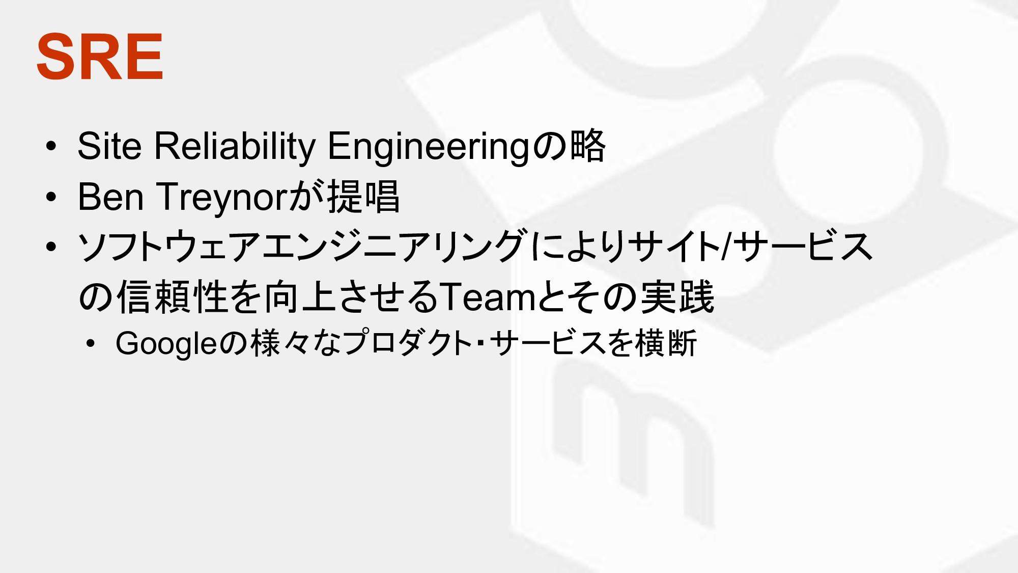 SRE • Site Reliability Engineering 略 • Ben Trey...