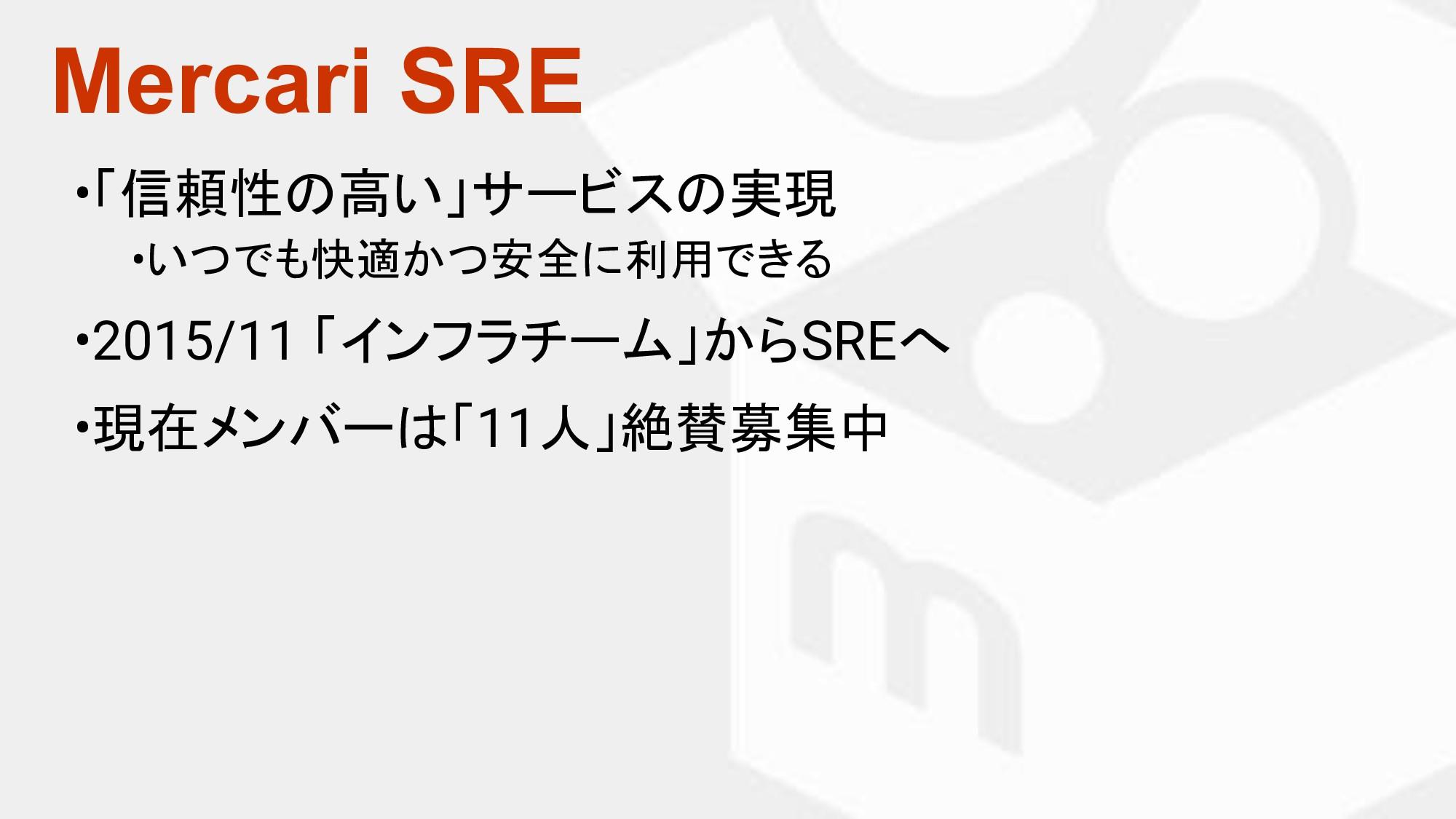 Mercari SRE •「信頼性 高い」サービス 実現 •いつでも快適かつ安全に利用できる ...