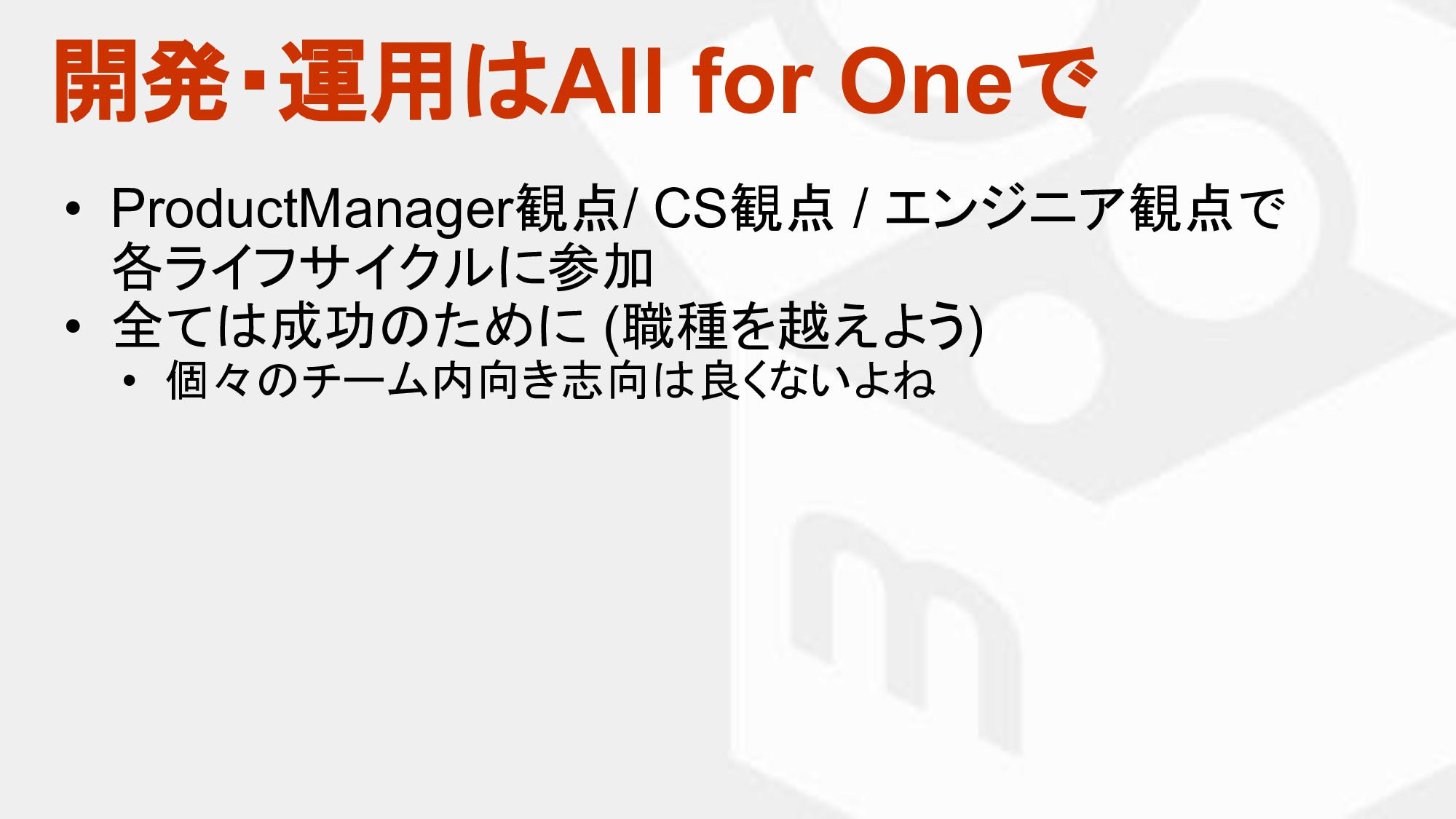 開発・運用 All for Oneで • ProductManager観点/ CS観点 / エ...