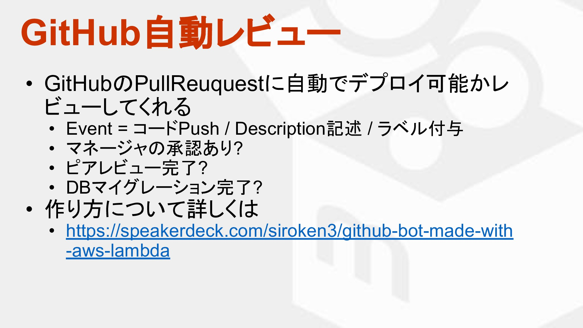 GitHub自動レビュー • GitHub PullReuquestに自動でデプロイ可能かレ ...